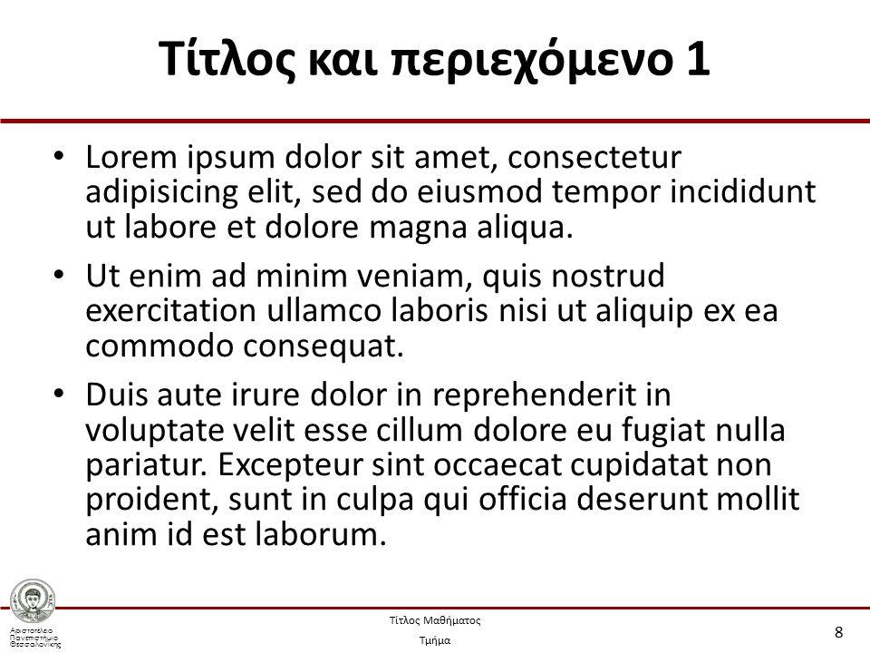 Αριστοτέλειο Πανεπιστήμιο Θεσσαλονίκης Τίτλος Μαθήματος Τμήμα Τίτλος και περιεχόμενο 1 Lorem ipsum dolor sit amet, consectetur adipisicing elit, sed do eiusmod tempor incididunt ut labore et dolore magna aliqua.