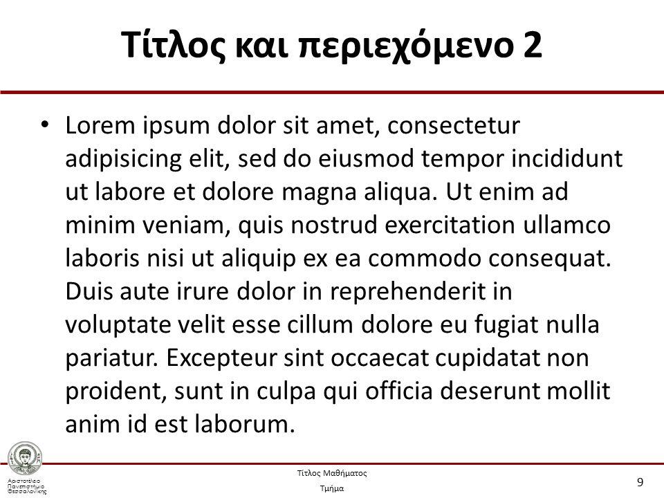 Αριστοτέλειο Πανεπιστήμιο Θεσσαλονίκης Τίτλος Μαθήματος Τμήμα Εικόνα με επικεφαλίδα Lorem ipsum dolor sit amet, consectetur adipisicing elit 20