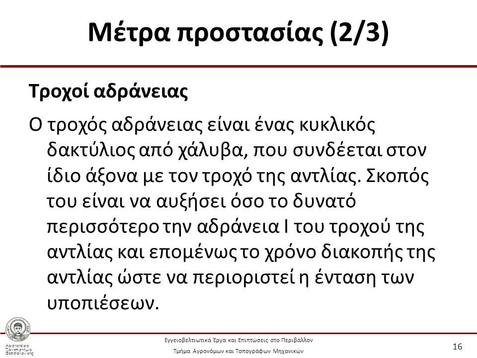 Αριστοτέλειο Πανεπιστήμιο Θεσσαλονίκης Εγγειοβελτιωτικά Έργα και Επιπτώσεις στο Περιβάλλον Τμήμα Αγρονόμων και Τοπογράφων Μηχανικών Μέτρα προστασίας (2/3) Τροχοί αδράνειας Ο τροχός αδράνειας είναι ένας κυκλικός δακτύλιος από χάλυβα, που συνδέεται στον ίδιο άξονα με τον τροχό της αντλίας.