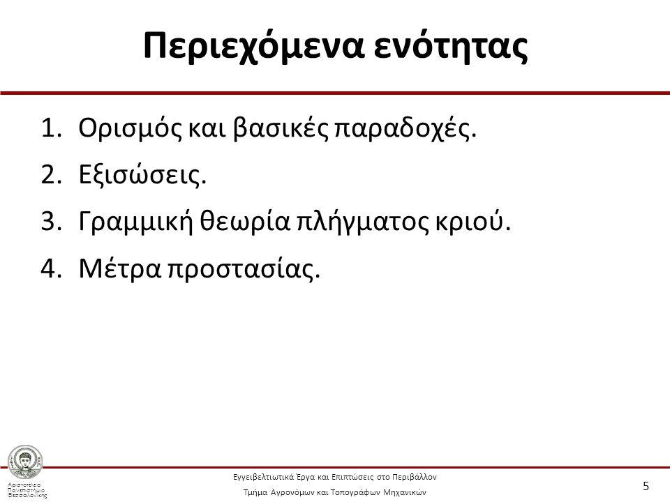 Αριστοτέλειο Πανεπιστήμιο Θεσσαλονίκης Εγγειβελτιωτικά Έργα και Επιπτώσεις στο Περιβάλλον Τμήμα Αγρονόμων και Τοπογράφων Μηχανικών Περιεχόμενα ενότητας 1.Ορισμός και βασικές παραδοχές.