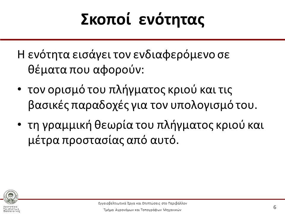 Αριστοτέλειο Πανεπιστήμιο Θεσσαλονίκης Εγγειοβελτιωτικά Έργα και Επιπτώσεις στο Περιβάλλον Τμήμα Αγρονόμων και Τοπογράφων Μηχανικών Σκοποί ενότητας Η ενότητα εισάγει τον ενδιαφερόμενο σε θέματα που αφορούν: τον ορισμό του πλήγματος κριού και τις βασικές παραδοχές για τον υπολογισμό του.