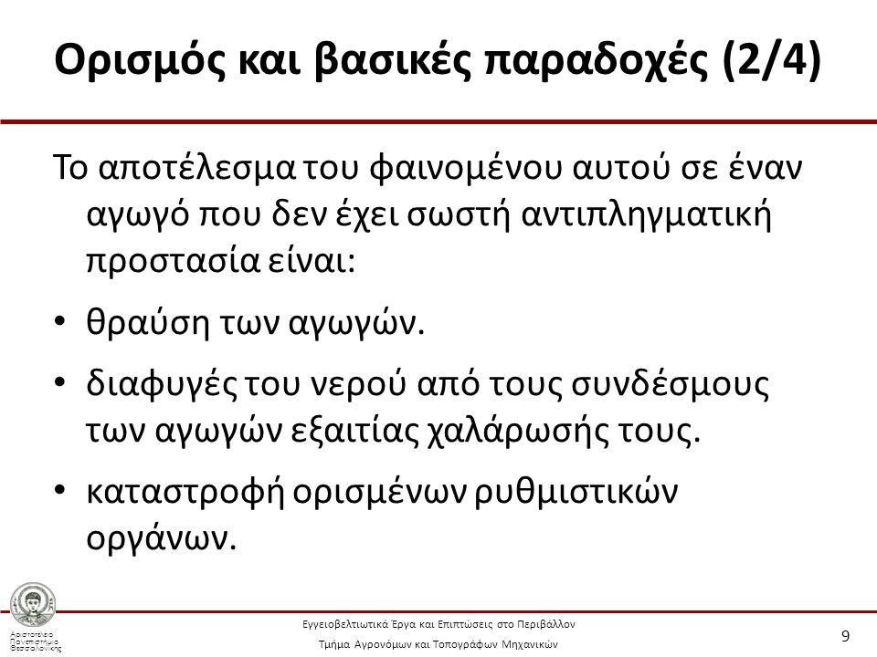 Αριστοτέλειο Πανεπιστήμιο Θεσσαλονίκης Εγγειοβελτιωτικά Έργα και Επιπτώσεις στο Περιβάλλον Τμήμα Αγρονόμων και Τοπογράφων Μηχανικών Ορισμός και βασικές παραδοχές (3/4) Η ταχύτητα V σε μία κάθετη διατομή στον αγωγό είναι ομοιόμορφα κατανεμημένη και ονομάζεται μέση ταχύτητα.