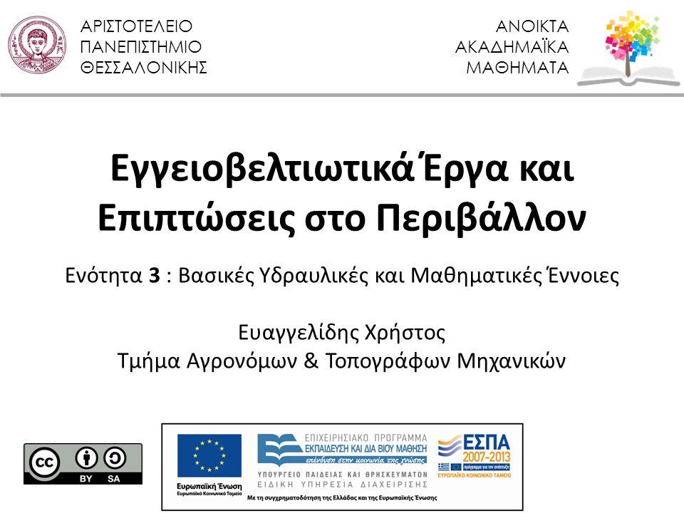 Αριστοτέλειο Πανεπιστήμιο Θεσσαλονίκης Εγγειοβελτιωτικά Έργα και Επιπτώσεις στο Περιβάλλον Τμήμα Αγρονόμων και Τοπογράφων Μηχανικών Στρωτή – Τυρβώδης Ροή (1/3) Αριθμός Reynolds Λόγος δυνάμεων αδράνειας προς τριβής.