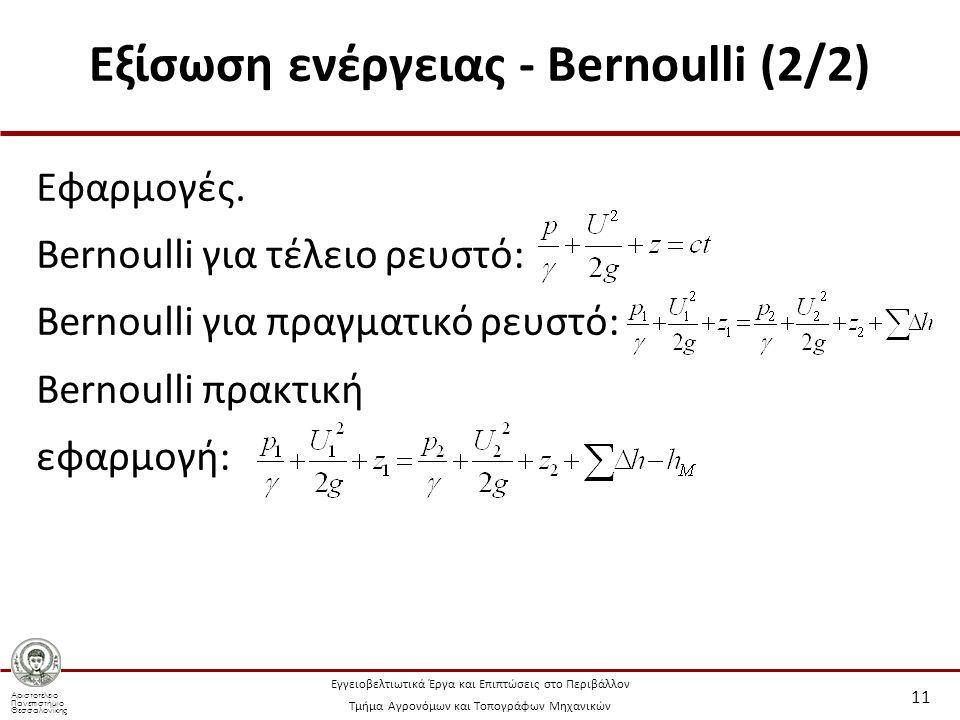 Αριστοτέλειο Πανεπιστήμιο Θεσσαλονίκης Εγγειοβελτιωτικά Έργα και Επιπτώσεις στο Περιβάλλον Τμήμα Αγρονόμων και Τοπογράφων Μηχανικών Εξίσωση ενέργειας - Bernoulli (2/2) Εφαρμογές.