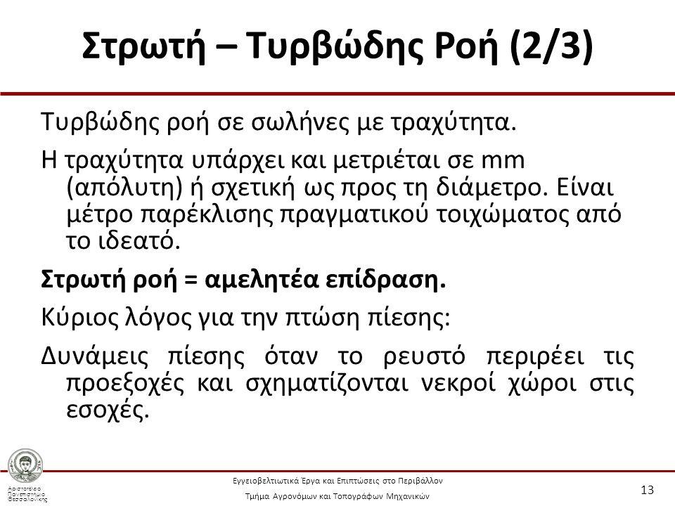 Αριστοτέλειο Πανεπιστήμιο Θεσσαλονίκης Εγγειοβελτιωτικά Έργα και Επιπτώσεις στο Περιβάλλον Τμήμα Αγρονόμων και Τοπογράφων Μηχανικών Στρωτή – Τυρβώδης Ροή (2/3) Τυρβώδης ροή σε σωλήνες με τραχύτητα.