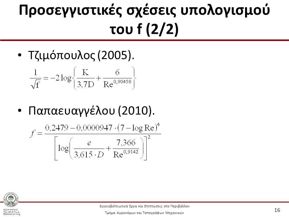 Αριστοτέλειο Πανεπιστήμιο Θεσσαλονίκης Εγγειοβελτιωτικά Έργα και Επιπτώσεις στο Περιβάλλον Τμήμα Αγρονόμων και Τοπογράφων Μηχανικών Προσεγγιστικές σχέσεις υπολογισμού του f (2/2) Τζιμόπουλος (2005).