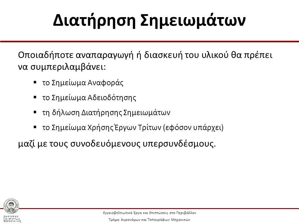 Αριστοτέλειο Πανεπιστήμιο Θεσσαλονίκης Εγγειοβελτιωτικά Έργα και Επιπτώσεις στο Περιβάλλον Τμήμα Αγρονόμων και Τοπογράφων Μηχανικών Διατήρηση Σημειωμάτων Οποιαδήποτε αναπαραγωγή ή διασκευή του υλικού θα πρέπει να συμπεριλαμβάνει:  το Σημείωμα Αναφοράς  το Σημείωμα Αδειοδότησης  τη δήλωση Διατήρησης Σημειωμάτων  το Σημείωμα Χρήσης Έργων Τρίτων (εφόσον υπάρχει) μαζί με τους συνοδευόμενους υπερσυνδέσμους.
