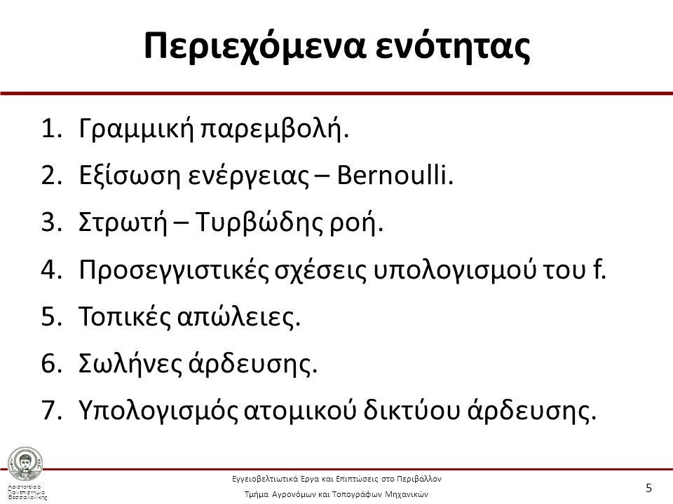 Αριστοτέλειο Πανεπιστήμιο Θεσσαλονίκης Εγγειοβελτιωτικά Έργα και Επιπτώσεις στο Περιβάλλον Τμήμα Αγρονόμων και Τοπογράφων Μηχανικών Περιεχόμενα ενότητας 1.Γραμμική παρεμβολή.