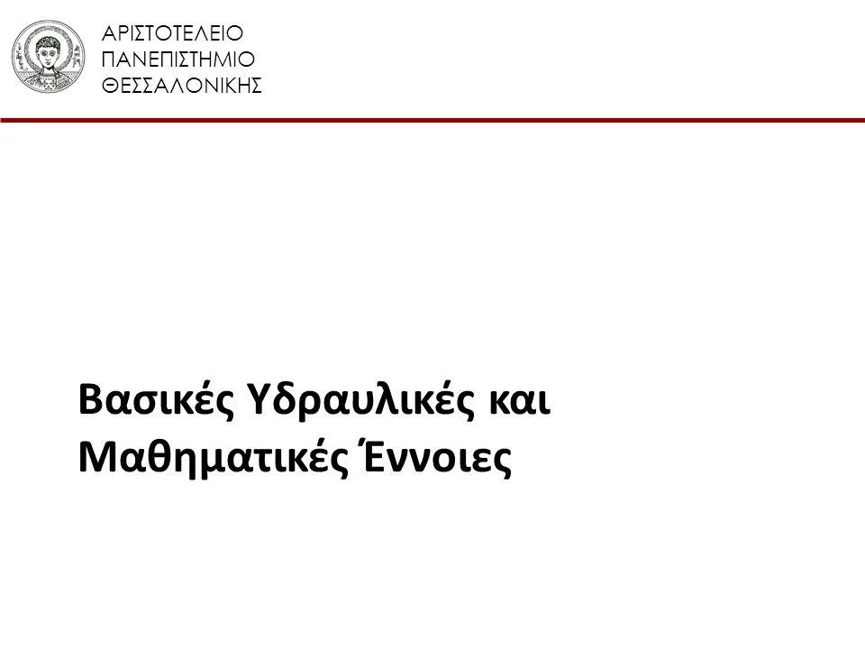 Αριστοτέλειο Πανεπιστήμιο Θεσσαλονίκης Εγγειοβελτιωτικά Έργα και Επιπτώσεις στο Περιβάλλον Τμήμα Αγρονόμων και Τοπογράφων Μηχανικών Σημείωμα Χρήσης Έργων Τρίτων Το Έργο αυτό κάνει χρήση των ακόλουθων έργων: Εικόνες/Σχήματα/Διαγράμματα/Φωτογραφίες Εικόνα 1: