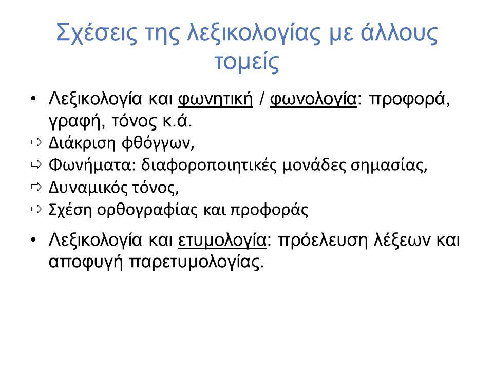 Σχέσεις της λεξικολογίας με άλλους τομείς Λεξικολογία και φωνητική / φωνολογία: προφορά, γραφή, τόνος κ.ά.