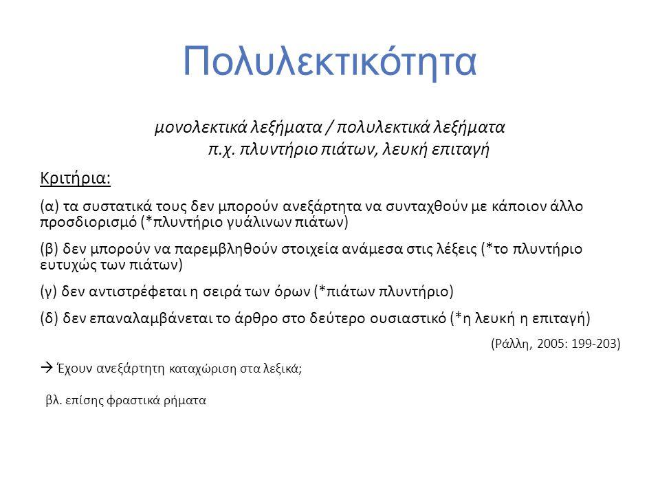 Βιβλιογραφία (κατά σειρά εμφάνισης) Λεξικο Νεας Ελληνικης Γλωσσης :Με σχόλια για την σωστή χρήση των λέξεων Ερμηνευτικό,ετυμολογικό, ορθογραφικό, συνωνύμων- αντιθέτων, κυρίων ονομάτων, επιστημονικων όρων, ακρωνυμίων Μπαμπινιώτης Γεωργιος, - 1998 Λεξικο Νεας Ελληνικης Γλωσσης :Με σχόλια για την σωστή χρήση των λέξεων Ερμηνευτικό,ετυμολογικό, ορθογραφικό, συνωνύμων- αντιθέτων, κυρίων ονομάτων, επιστημονικων όρων, ακρωνυμίων Μπαμπινιώτης Γεωργιος, - 1998 Λεξικό της κοινής νεοελληνικής Αριστοτέλειο Πανεπιστήμιο Θεσσαλονίκης, Ινστιτούτο Νεοελληνικών Σπουδών, Ίδρυμα Μανόλη Τριανταφυλλίδη - 1998Λεξικό της κοινής νεοελληνικής Αριστοτέλειο Πανεπιστήμιο Θεσσαλονίκης, Ινστιτούτο Νεοελληνικών Σπουδών, Ίδρυμα Μανόλη Τριανταφυλλίδη - 1998 Μορφολογία Ράλλη, Αγγελική - 2005 Meaning in language:an introduction to semantics and pragmatics.