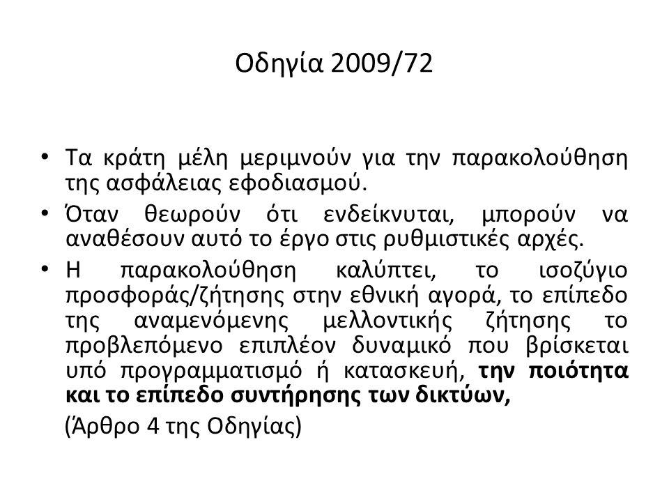 Οδηγία 2009/72 Τα κράτη μέλη μεριμνούν για την παρακολούθηση της ασφάλειας εφοδιασμού.
