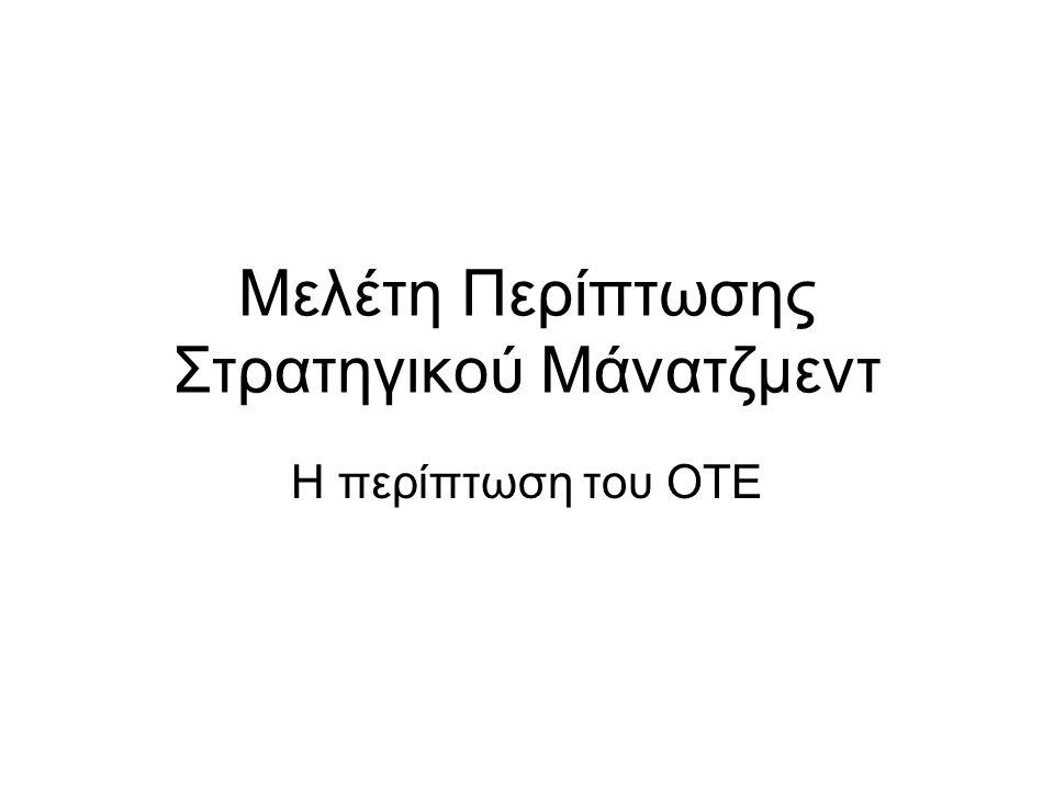 Μελέτη Περίπτωσης Στρατηγικού Μάνατζμεντ Η περίπτωση του ΟΤΕ