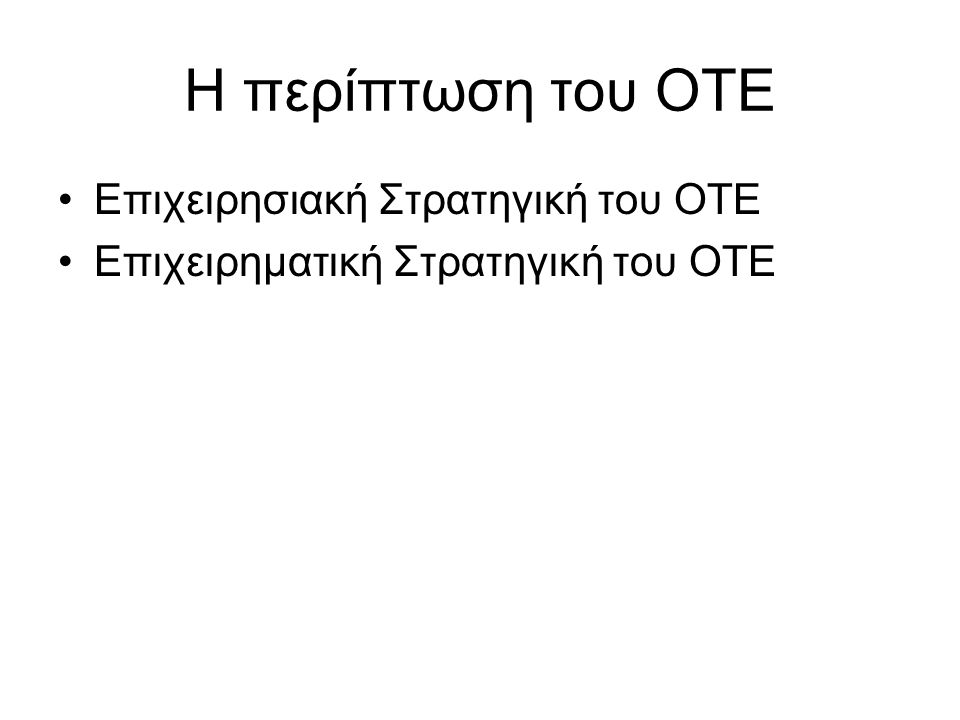 Επιχειρησιακή Στρατηγική του ΟΤΕ Επιχειρηματική Στρατηγική του ΟΤΕ