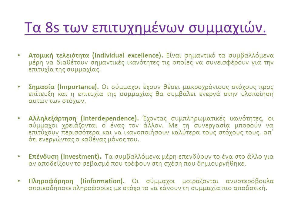 Τα 8s των επιτυχημένων συμμαχιών. Ατομική τελειότητα (Individual excellence).