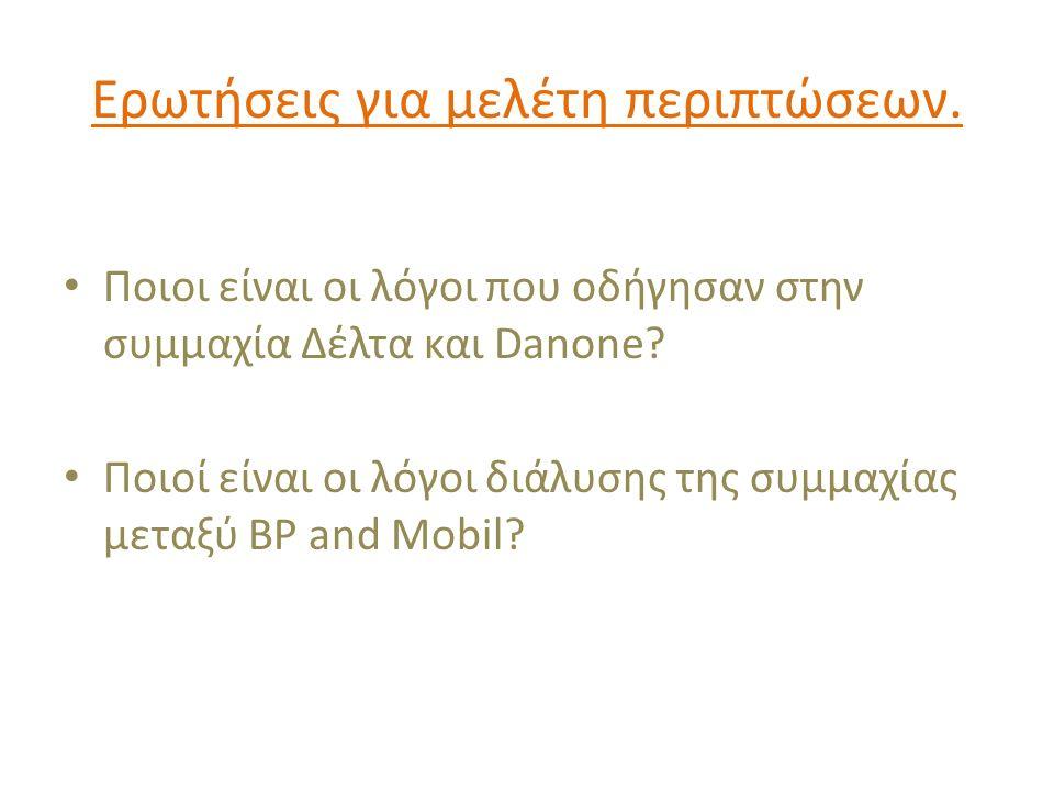 Ερωτήσεις για μελέτη περιπτώσεων. Ποιοι είναι οι λόγοι που οδήγησαν στην συμμαχία Δέλτα και Danone.