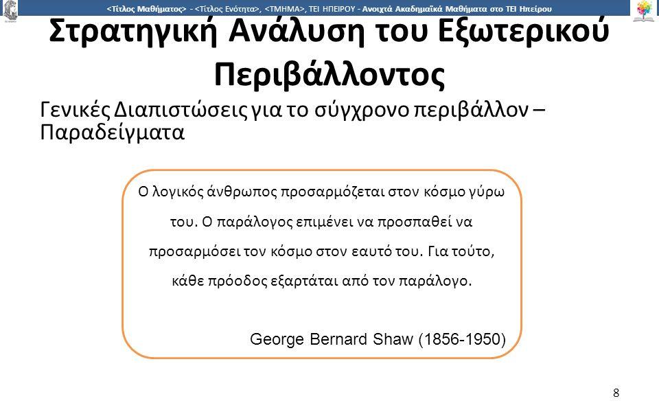 1919 -,, ΤΕΙ ΗΠΕΙΡΟΥ - Ανοιχτά Ακαδημαϊκά Μαθήματα στο ΤΕΙ Ηπείρου Στρατηγική Ανάλυση του Εξωτερικού Περιβάλλοντος Παραδείγματα Σύγχρονων Τάσεων που Επηρεάζουν το Επιχειρησιακό Περιβάλλον Παγκοσμίως (1/2) Οι ΑΠΕ -στην παραγωγή ηλεκτρικής ενέργειας- συνέχισαν να αυξάνονται το 2013, σημειώνοντας ποσοστό - ρεκόρ 2,7% στην παγκόσμια ενεργειακή κατανάλωση.