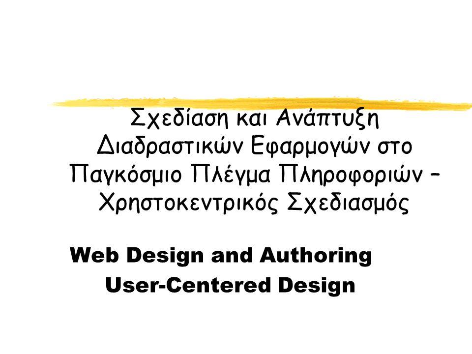 Σχεδίαση και Ανάπτυξη Διαδραστικών Εφαρμογών στο Παγκόσμιο Πλέγμα Πληροφοριών – Χρηστοκεντρικός Σχεδιασμός Web Design and Authoring User-Centered Design