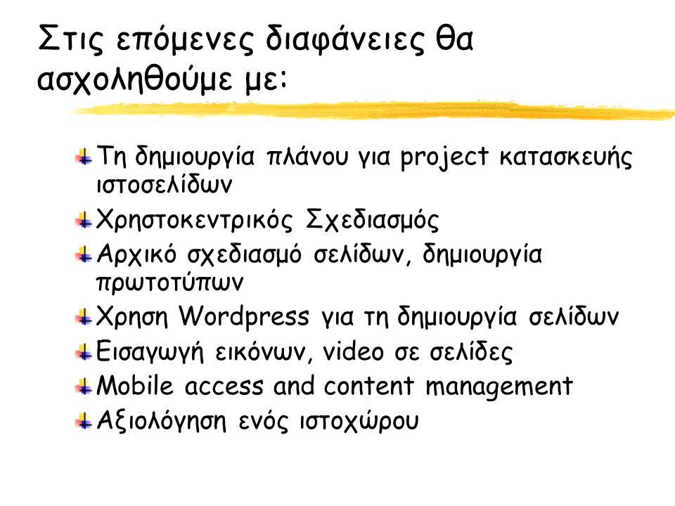 Σχεδιασμός Δικτυακών Τόπων Βασικό βήμα ο καθορισμός της αρχιτεκτονικής του δικτυακού τόπου ο τρόπος που είναι συνδεδεμένες μεταξύ τους οι ιστοσελίδες (σειριακή, ιεραρχική, πλέγμα, μικτή,κλπ.