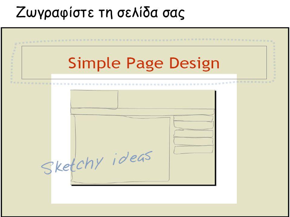 Ζωγραφίστε τη σελίδα σας