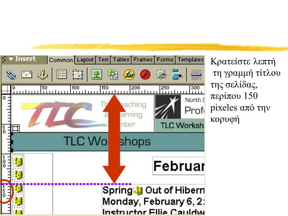 Κρατείστε λεπτή τη γραμμή τίτλου της σελίδας, περίπου 150 pixeles από την κορυφή