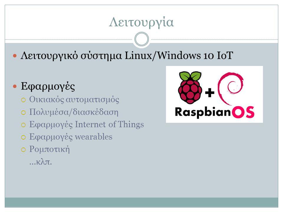 Λειτουργία Λειτουργικό σύστημα Linux/Windows 10 IoT Εφαρμογές  Οικιακός αυτοματισμός  Πολυμέσα/διασκέδαση  Εφαρμογές Internet of Things  Εφαρμογές