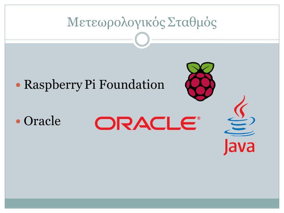Μετεωρολογικός Σταθμός Raspberry Pi Foundation Oracle