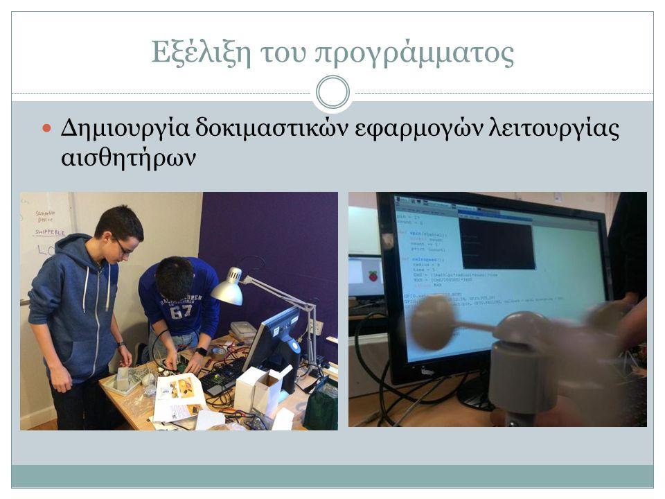 Δημιουργία δοκιμαστικών εφαρμογών λειτουργίας αισθητήρων Εξέλιξη του προγράμματος