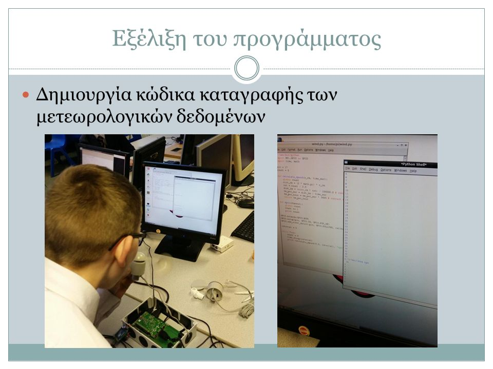 Δημιουργία κώδικα καταγραφής των μετεωρολογικών δεδομένων Εξέλιξη του προγράμματος