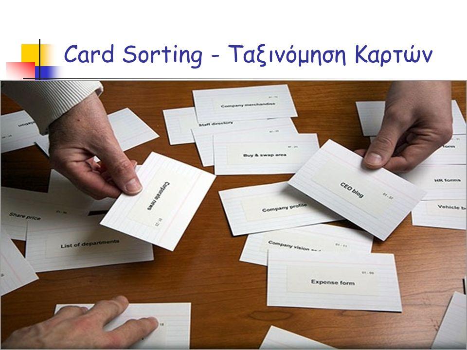 Card Sorting - Ταξινόμηση Καρτών