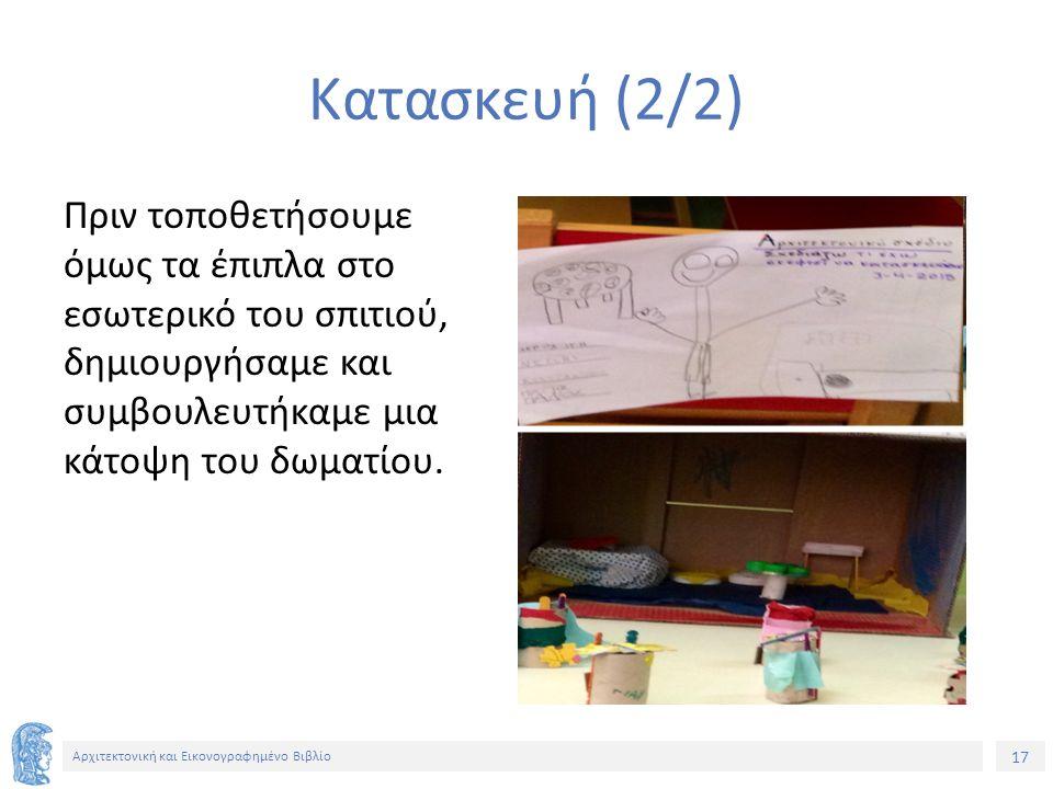 17 Αρχιτεκτονική και Εικονογραφημένο Βιβλίο Κατασκευή (2/2) Πριν τοποθετήσουμε όμως τα έπιπλα στο εσωτερικό του σπιτιού, δημιουργήσαμε και συμβουλευτήκαμε μια κάτοψη του δωματίου.