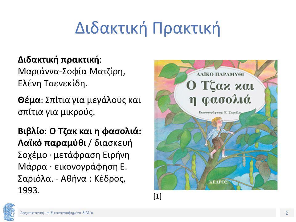 2 Αρχιτεκτονική και Εικονογραφημένο Βιβλίο Διδακτική Πρακτική Διδακτική πρακτική: Μαριάννα-Σοφία Ματζίρη, Ελένη Τσενεκίδη.