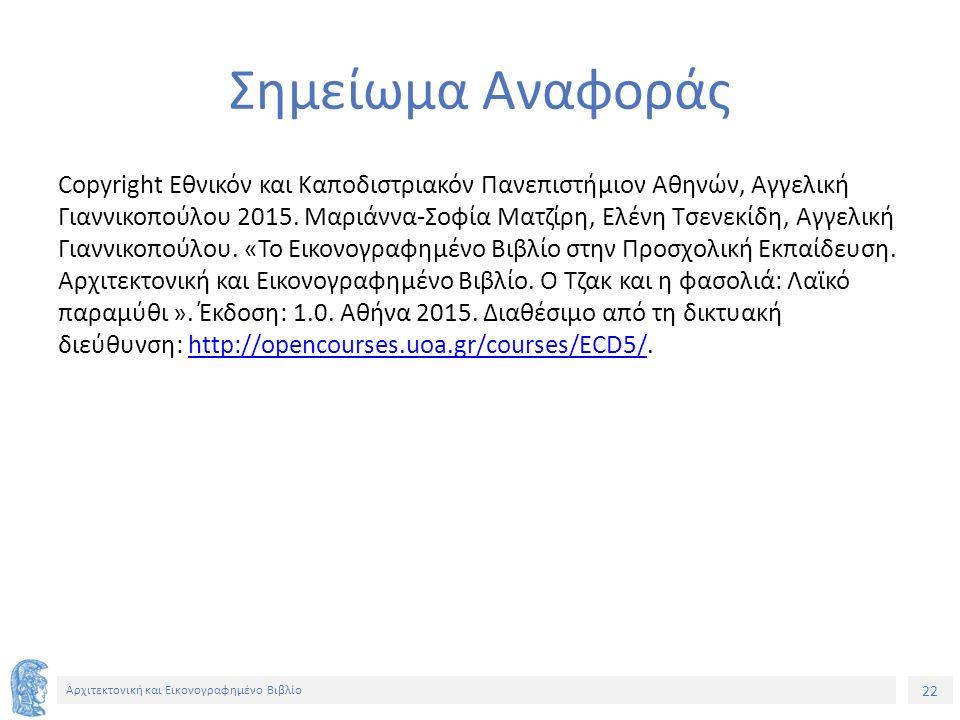 22 Αρχιτεκτονική και Εικονογραφημένο Βιβλίο Σημείωμα Αναφοράς Copyright Εθνικόν και Καποδιστριακόν Πανεπιστήμιον Αθηνών, Αγγελική Γιαννικοπούλου 2015.