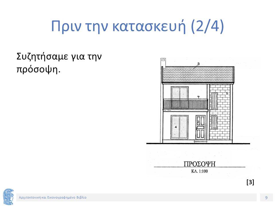 9 Αρχιτεκτονική και Εικονογραφημένο Βιβλίο Πριν την κατασκευή (2/4) Συζητήσαμε για την πρόσοψη. [3]