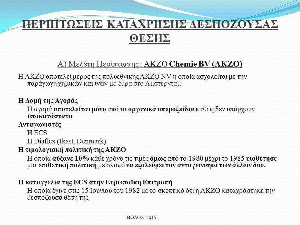 ΠΕΡΙΠΤΩΣΕΙΣ ΚΑΤΑΧΡΗΣΗΣ ΔΕΣΠΟΖΟΥΣΑΣ ΘΕΣΗΣ Α) Μελέτη Περίπτωσης : AKZO Chemie BV (ΑΚΖΟ) Η ΑΚΖΟ αποτελεί μέρος της πολυεθνικής ΑΚΖΟ NV η οποία ασχολείται