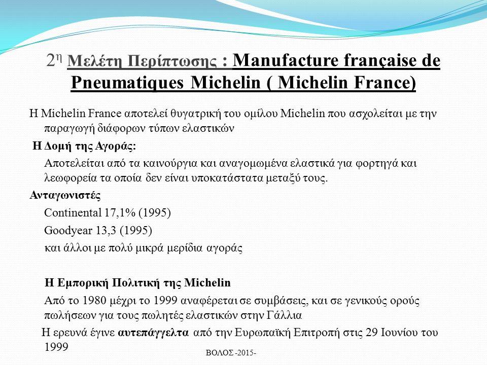 2 η Μελέτη Περίπτωσης : Manufacture française de Pneumatiques Michelin ( Michelin France) ΒΟΛΟΣ -2015- Η Michelin France αποτελεί θυγατρική του ομίλου