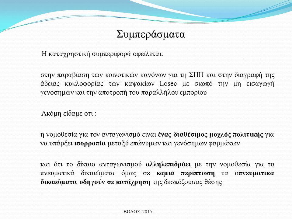 Συμπεράσματα Η καταχρηστική συμπεριφορά οφείλεται: στην παραβίαση των κοινοτικών κανόνων για τη ΣΠΠ και στην διαγραφή της άδειας κυκλοφορίας των καψακ