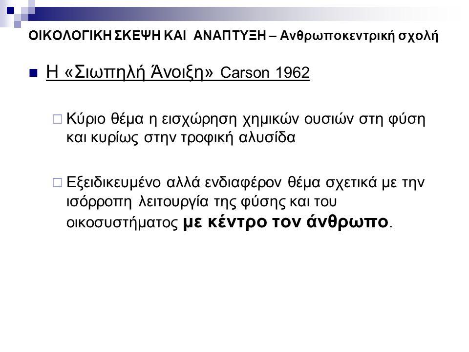 ΟΙΚΟΛΟΓΙΚΗ ΣΚΕΨΗ ΚΑΙ ΑΝΑΠΤΥΞΗ – Ανθρωποκεντρική σχολή Η «Σιωπηλή Άνοιξη» Carson 1962  Κύριο θέμα η εισχώρηση χημικών ουσιών στη φύση και κυρίως στην