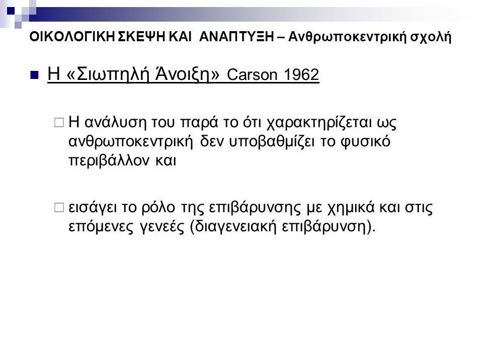ΟΙΚΟΛΟΓΙΚΗ ΣΚΕΨΗ ΚΑΙ ΑΝΑΠΤΥΞΗ – Ανθρωποκεντρική σχολή Η «Σιωπηλή Άνοιξη» Carson 1962  Η ανάλυση του παρά το ότι χαρακτηρίζεται ως ανθρωποκεντρική δεν