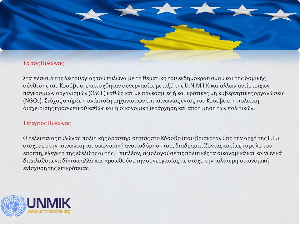 Τρίτος Πυλώνας Στα πλαίσια της λειτουργίας του πυλώνα με τη θεματική του εκδημοκρατισμού και της δομικής σύνθεσης του Κοσόβου, επιτεύχθηκαν συνεργασίες μεταξύ της U.N.M.I.K.και άλλων αντίστοιχων παγκόσμιων οργανισμών (OSCE) καθώς και με παγκόσμιες ή και κρατικές μη κυβερνητικές οργανώσεις (ΝGOs).