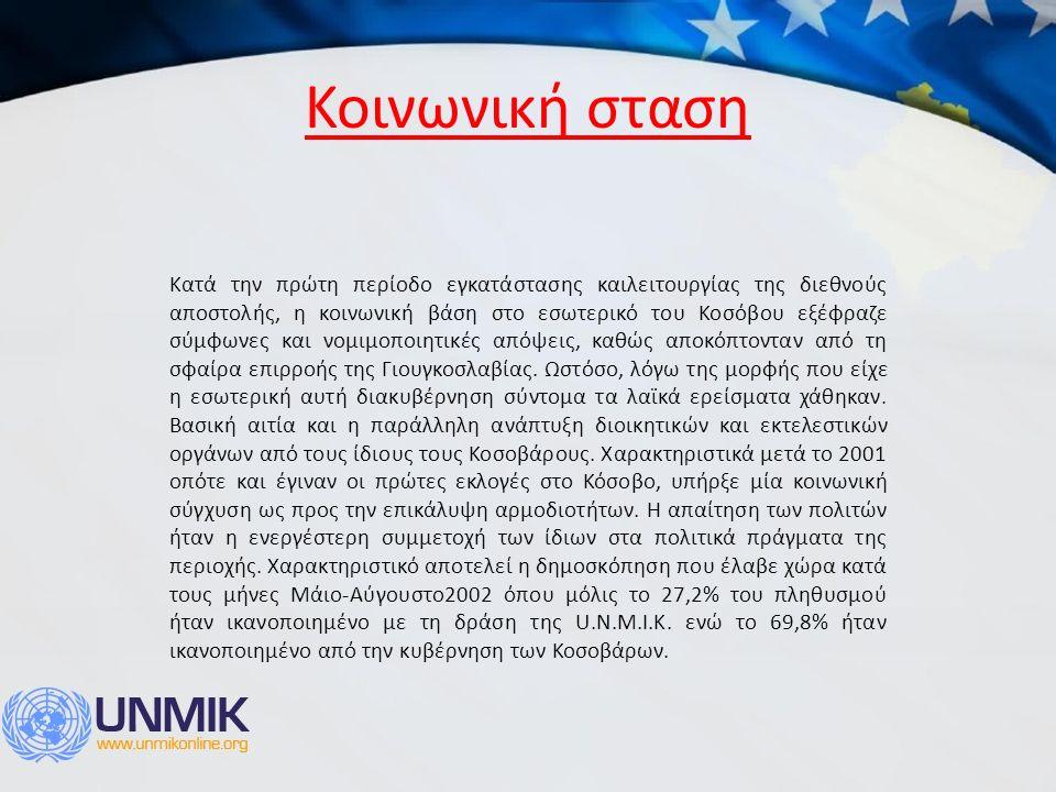 Κοινωνική σταση Κατά την πρώτη περίοδο εγκατάστασης καιλειτουργίας της διεθνούς αποστολής, η κοινωνική βάση στο εσωτερικό του Κοσόβου εξέφραζε σύμφωνες και νομιμοποιητικές απόψεις, καθώς αποκόπτονταν από τη σφαίρα επιρροής της Γιουγκοσλαβίας.