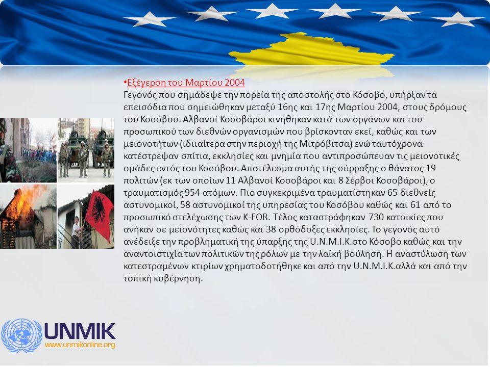 Εξέγερση του Μαρτίου 2004 Γεγονός που σημάδεψε την πορεία της αποστολής στο Κόσοβο, υπήρξαν τα επεισόδια που σημειώθηκαν μεταξύ 16ης και 17ης Μαρτίου 2004, στους δρόμους του Κοσόβου.