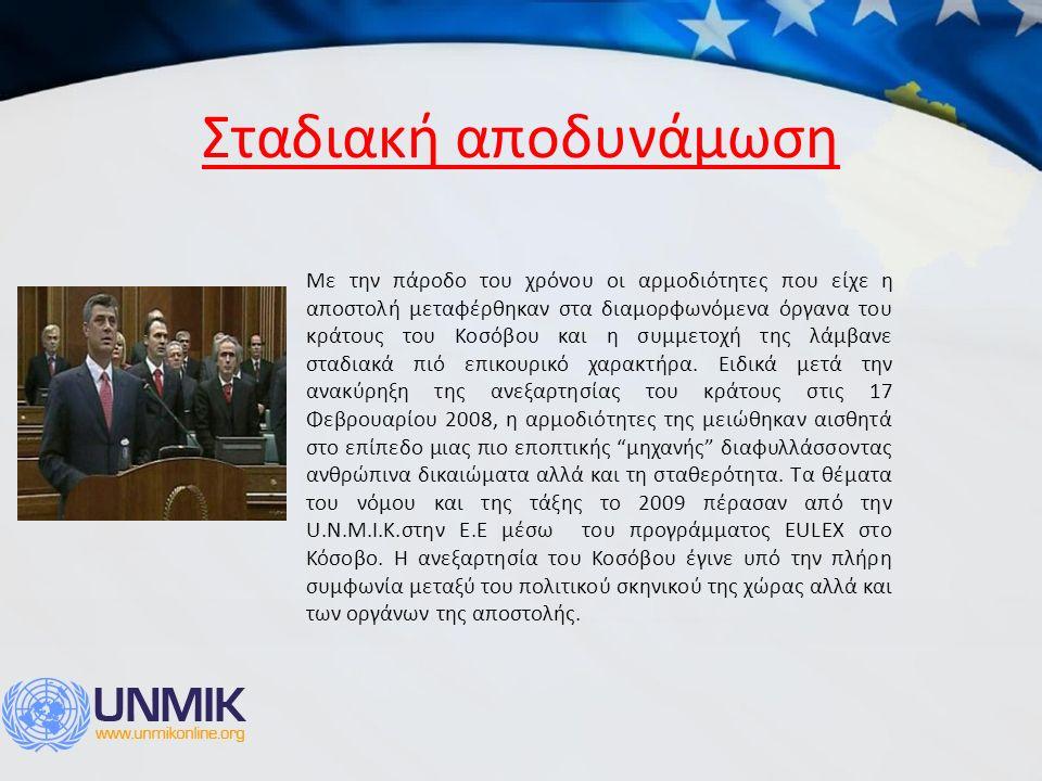 Σταδιακή αποδυνάμωση Με την πάροδο του χρόνου οι αρμοδιότητες που είχε η αποστολή μεταφέρθηκαν στα διαμορφωνόμενα όργανα του κράτους του Κοσόβου και η συμμετοχή της λάμβανε σταδιακά πιό επικουρικό χαρακτήρα.