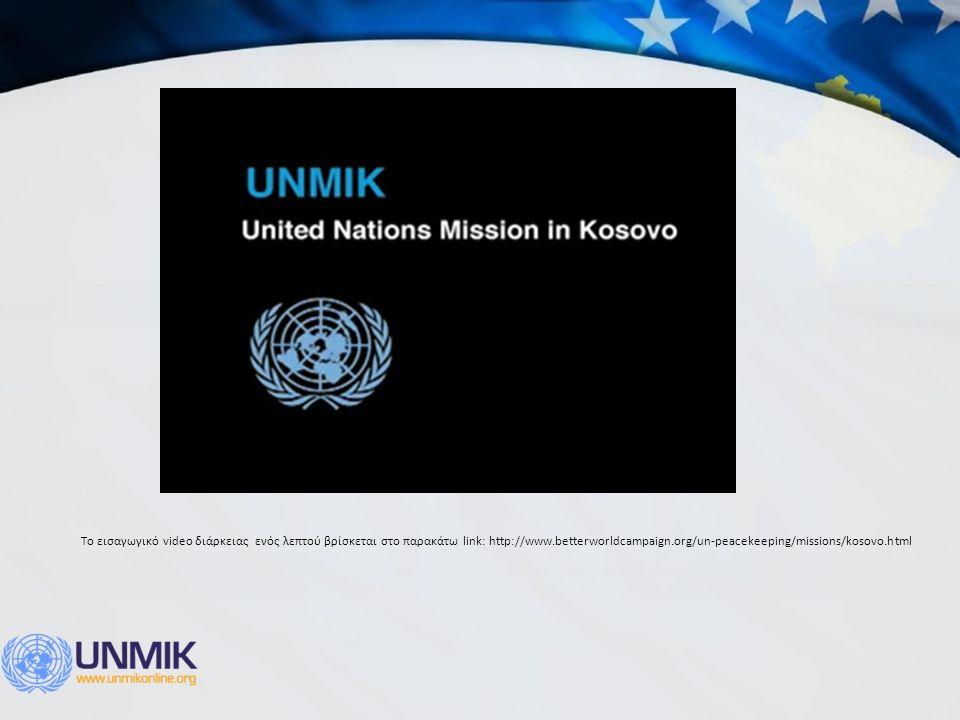 Το εισαγωγικό video διάρκειας ενός λεπτού βρίσκεται στο παρακάτω link: http://www.betterworldcampaign.org/un-peacekeeping/missions/kosovo.html