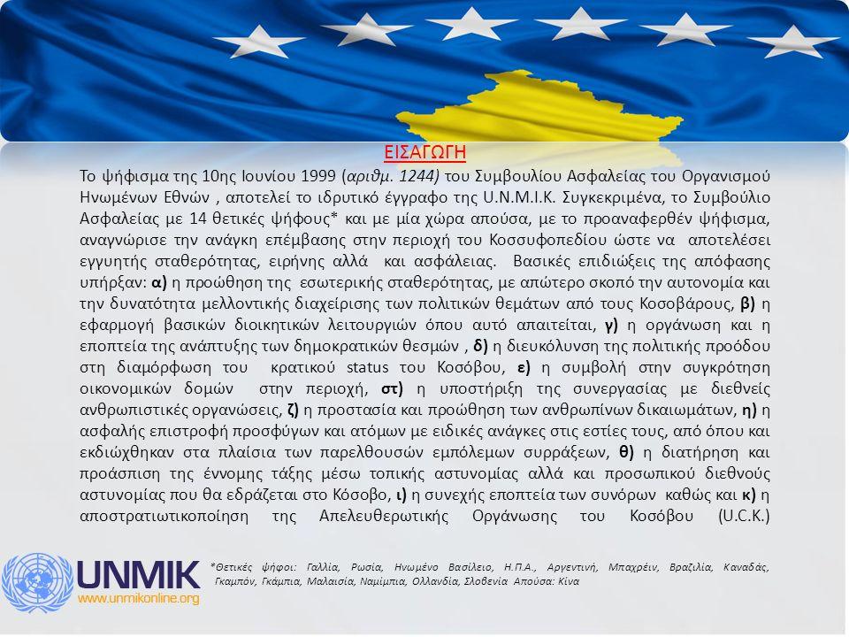 ΕΙΣΑΓΩΓΗ Το ψήφισμα της 10ης Ιουνίου 1999 (αριθμ. 1244) του Συμβουλίου Ασφαλείας του Οργανισμού Ηνωμένων Εθνών, αποτελεί τo ιδρυτικό έγγραφο της U.N.M