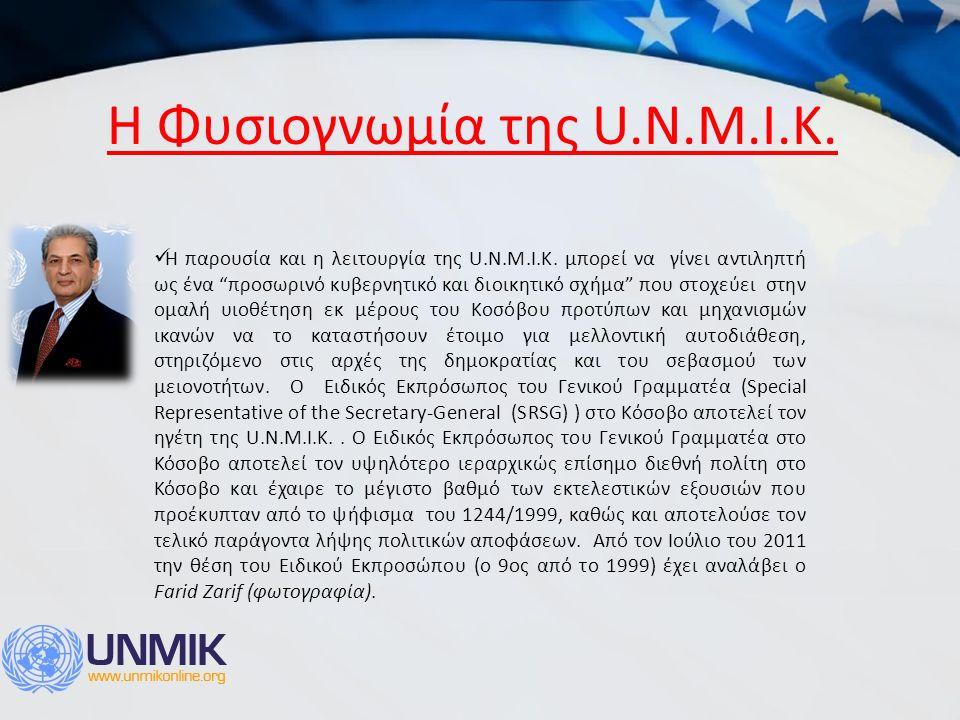 """Η Φυσιογνωμία της U.N.M.I.K. H παρουσία και η λειτουργία της U.N.M.I.K. μπορεί να γίνει αντιληπτή ως ένα """"προσωρινό κυβερνητικό και διοικητικό σχήμα"""""""