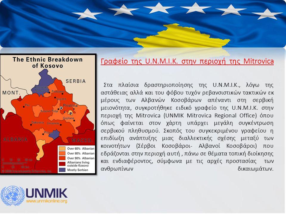 Γραφείο της U.N.M.I.K. στην περιοχή της Mitrovica Στα πλαίσια δραστηριοποίησης της U.N.M.I.K., λόγω της αστάθειας αλλά και του φόβου τυχόν ρεβανσιστικ