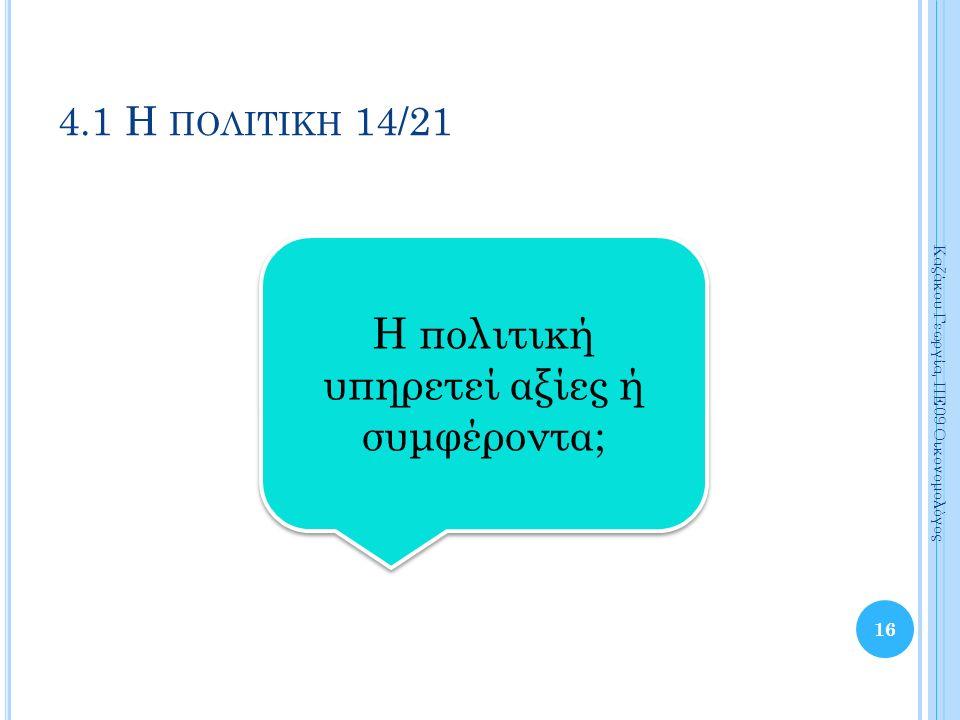 16 Καζάκου Γεωργία, ΠΕ09 Οικονομολόγος 4.1 Η ΠΟΛΙΤΙΚΗ 14/21 Η πολιτική υπηρετεί αξίες ή συμφέροντα;
