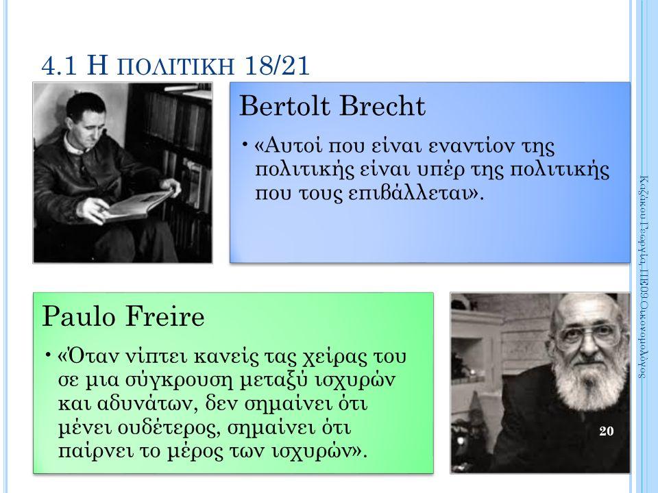 4.1 Η ΠΟΛΙΤΙΚΗ 18/21 Bertolt Brecht «Αυτοί που είναι εναντίον της πολιτικής είναι υπέρ της πολιτικής που τους επιβάλλεται».