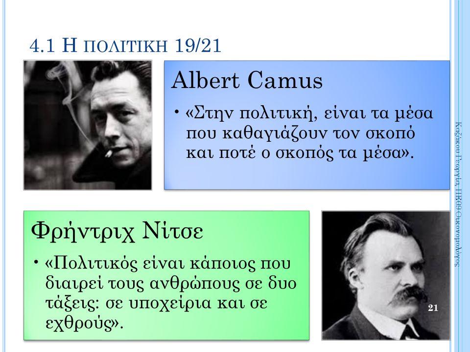4.1 Η ΠΟΛΙΤΙΚΗ 19/21 Albert Camus «Στην πολιτική, είναι τα μέσα που καθαγιάζουν τον σκοπό και ποτέ ο σκοπός τα μέσα».